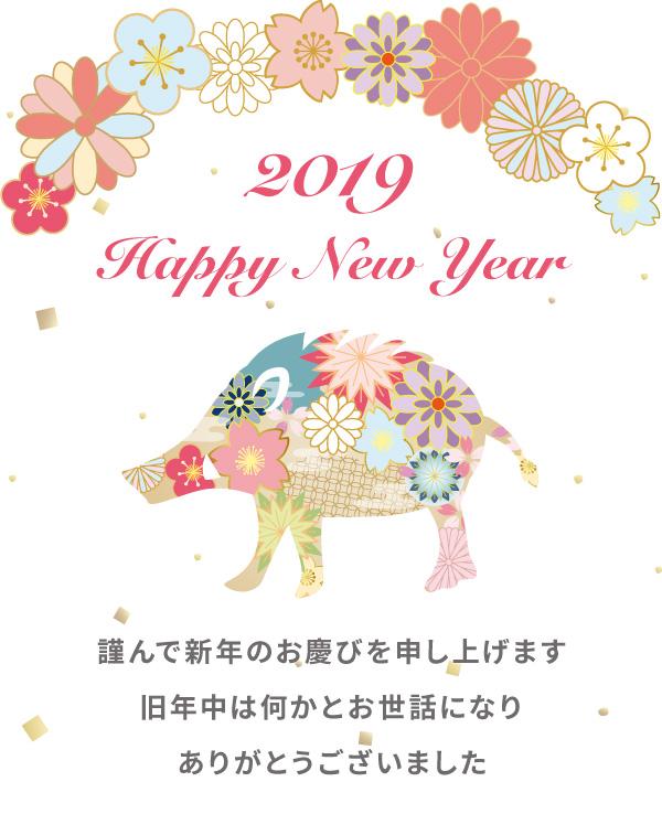 2019 Happy New Year 謹んで新年のお慶びを申し上げます 旧年中は何かとお世話になりありがとうございました